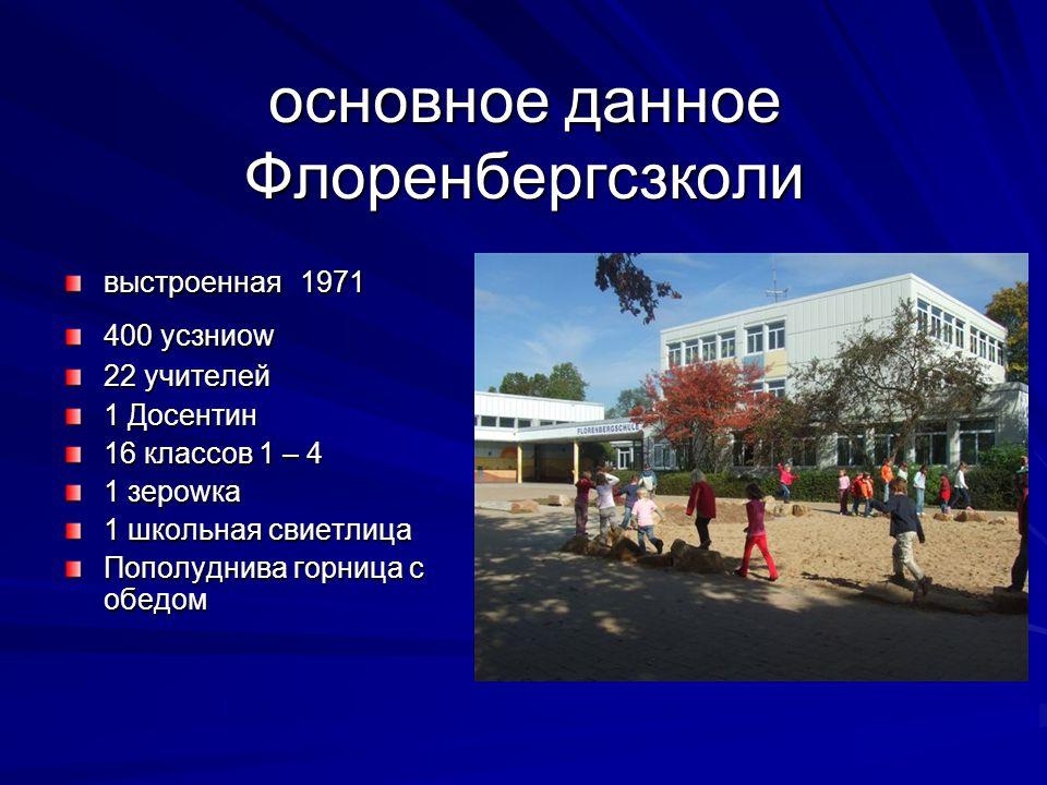 основное данное Флоренбергсзколи выстроенная 1971 400 усзниоw 22 учителей 1 Досентин 16 классов 1 – 4 1 зероwка 1 школьная свиетлица Пополуднива горница с обедом