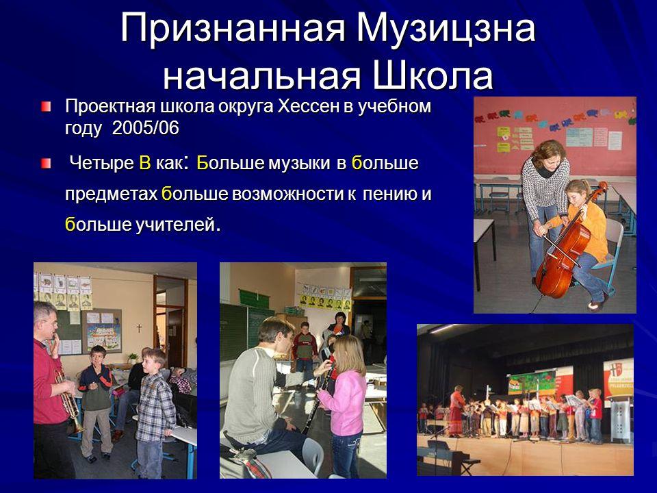 Признанная Музицзна начальная Школа Проектная школа округа Хессен в учебном году 2005/06 Четыре B как : Больше музыки в больше предметах больше возможности к пению и больше учителей.