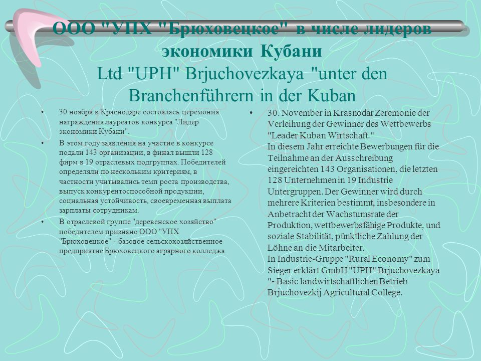 UPH Bryukhovetskaya - der Führer der Kuban Wirtschaft