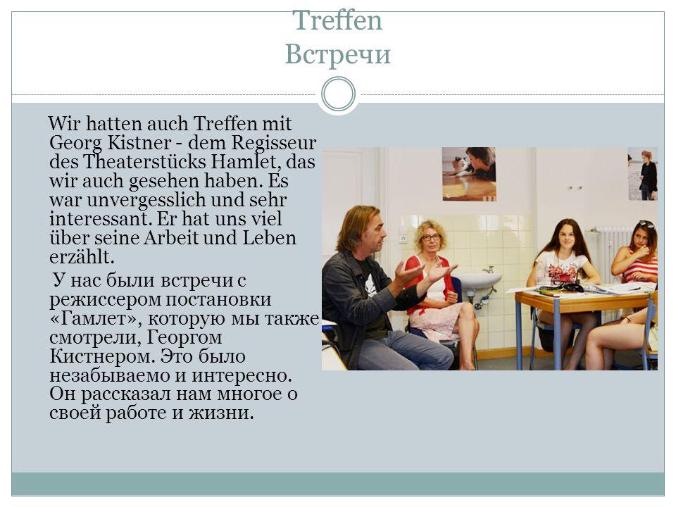 Treffen Встречи Wir hatten auch Treffen mit Georg Kistner - dem Regisseur des Theaterstücks Hamlet, das wir auch gesehen haben. Es war unvergesslich u