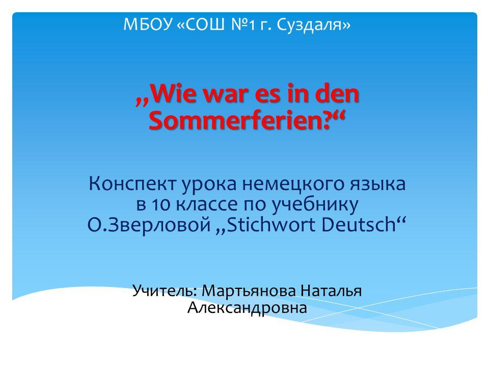 МБОУ «СОШ №1 г.