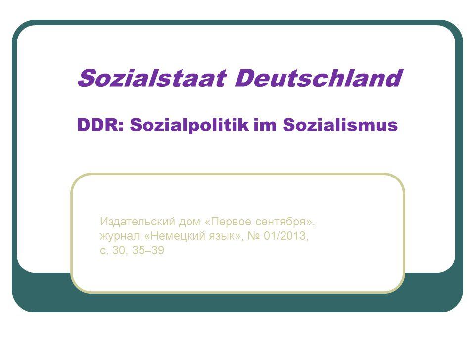 Sozialstaat Deutschland DDR: Sozialpolitik im Sozialismus Издательский дом «Первое сентября», журнал «Немецкий язык», № 01/2013, с. 30, 35–39
