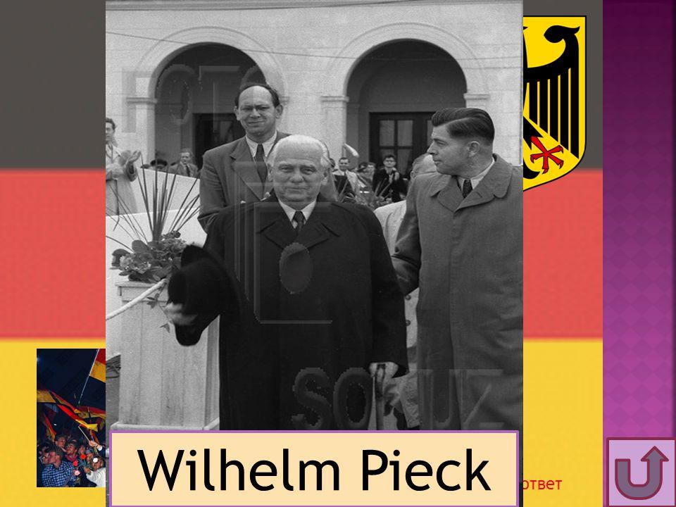 Щелкни мышкой - получишь ответ Wilhelm Pieck