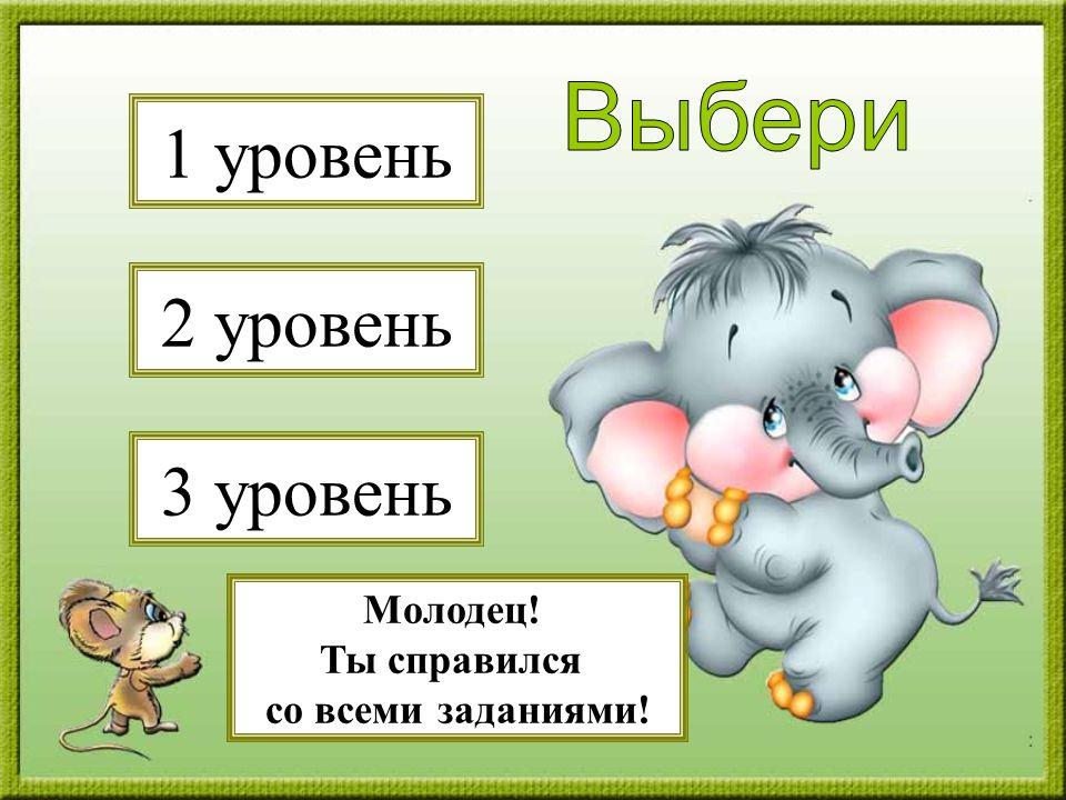 Тренажёр со слоником