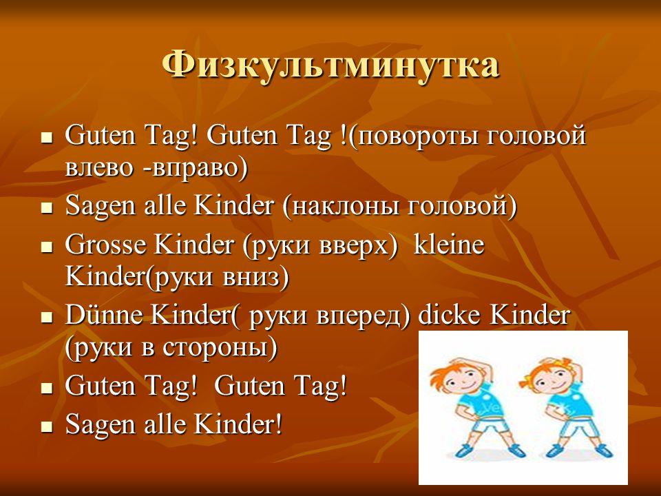 Физкультминутка Guten Tag! Guten Tag !(повороты головой влево -вправо) Guten Tag! Guten Tag !(повороты головой влево -вправо) Sagen alle Kinder (накло