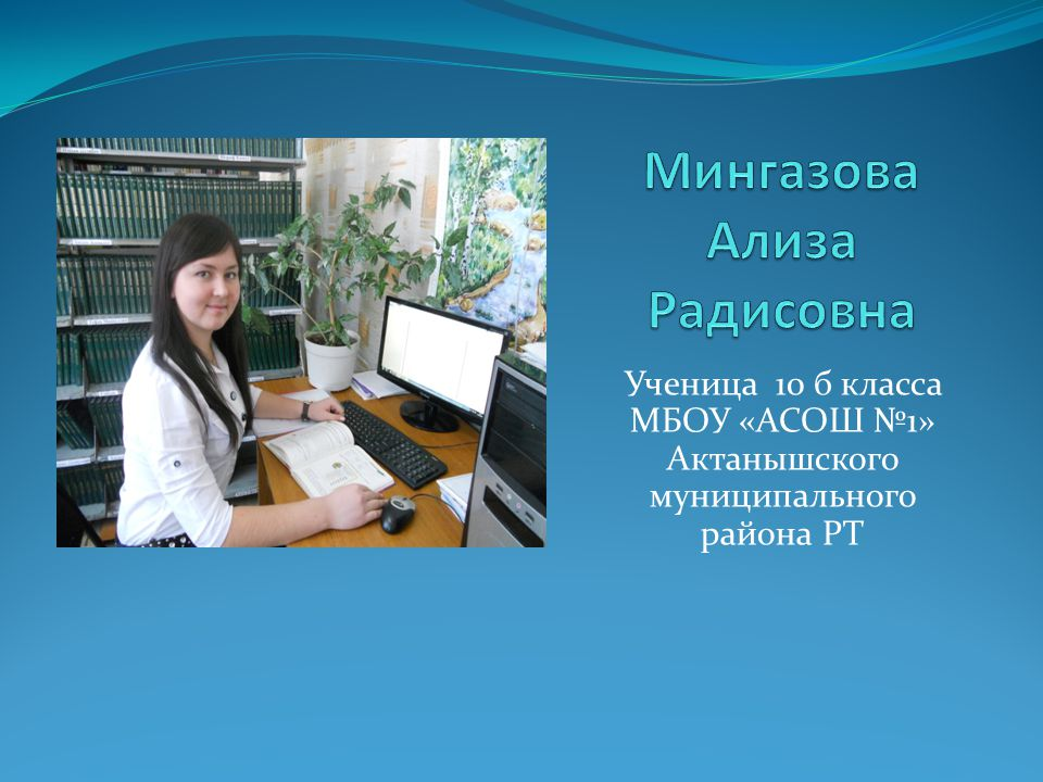 Ученица 10 б класса МБОУ «АСОШ №1» Актанышского муниципального района РТ