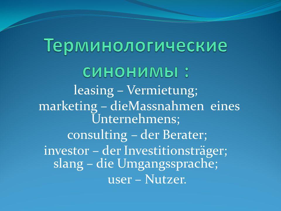 leasing – Vermietung; marketing – dieMassnahmen eines Unternehmens; consulting – der Berater; investor – der Investitionsträger; slang – die Umgangssp