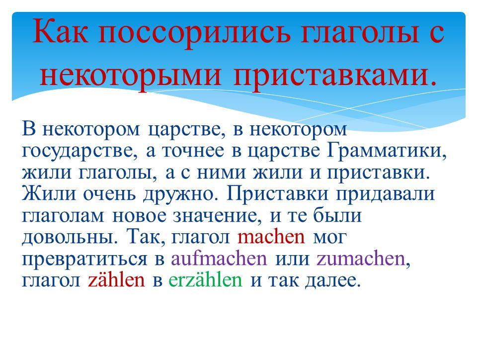 В некотором царстве, в некотором государстве, а точнее в царстве Грамматики, жили глаголы, а с ними жили и приставки.