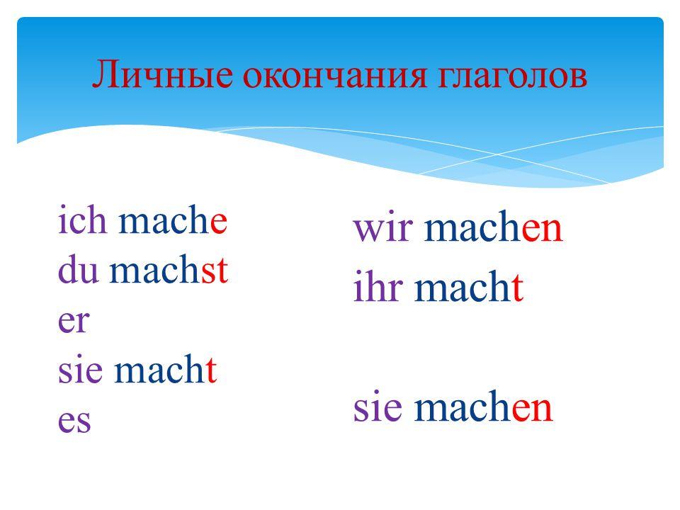 Глаголы с приставками Неотделяемые приставки be-, ge-, er-, ver-, zer-, ent-,emp-, miss- Отделяемые приставки an-, ab-, auf-, aus-, bei-, ein-, mit-, nach-, vor-, zu-