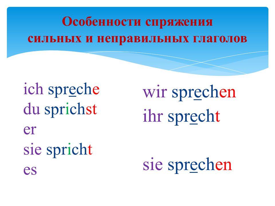 Особенности спряжения сильных и неправильных глаголов ich spreche du sprichst er sie spricht es wir sprechen ihr sprecht sie sprechen