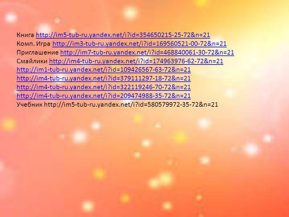 Книга http://im5-tub-ru.yandex.net/i id=354650215-25-72&n=21http://im5-tub-ru.yandex.net/i id=354650215-25-72&n=21 Комп.