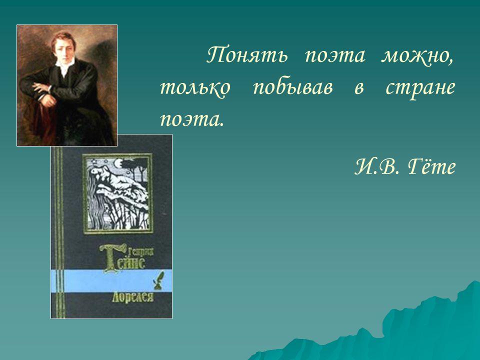 Понять поэта можно, только побывав в стране поэта. И.В. Гёте