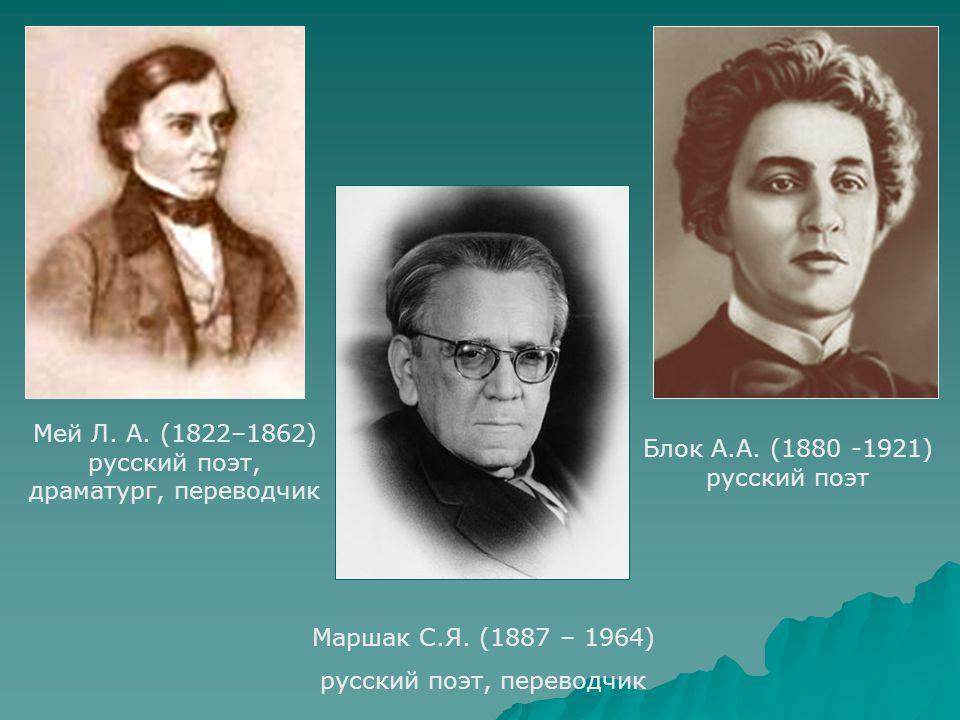 Мей Л.А. (1822–1862) русский поэт, драматург, переводчик Блок А.А.