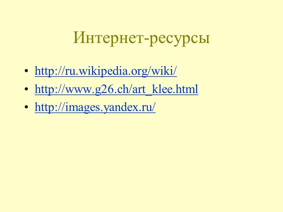 Интернет-ресурсы http://ru.wikipedia.org/wiki/ http://www.g26.ch/art_klee.html http://images.yandex.ru/