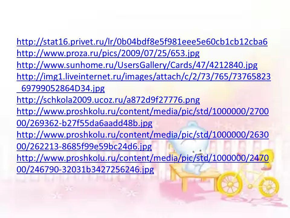 http://stat16.privet.ru/lr/0b04bdf8e5f981eee5e60cb1cb12cba6 http://www.proza.ru/pics/2009/07/25/653.jpg http://www.sunhome.ru/UsersGallery/Cards/47/42