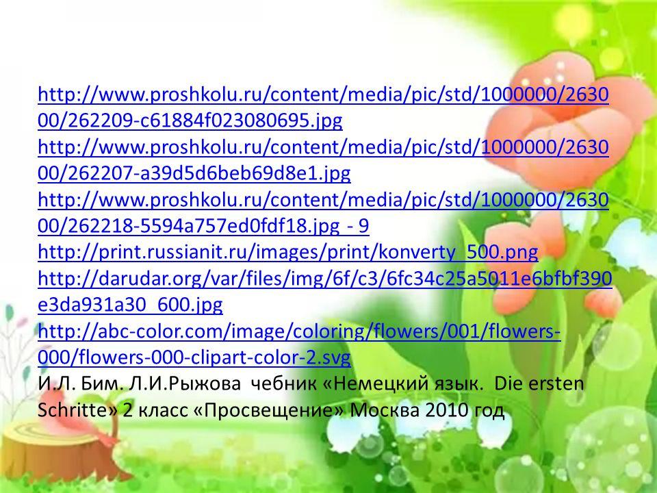 http://www.proshkolu.ru/content/media/pic/std/1000000/2630 00/262209-c61884f023080695.jpg http://www.proshkolu.ru/content/media/pic/std/1000000/2630 0