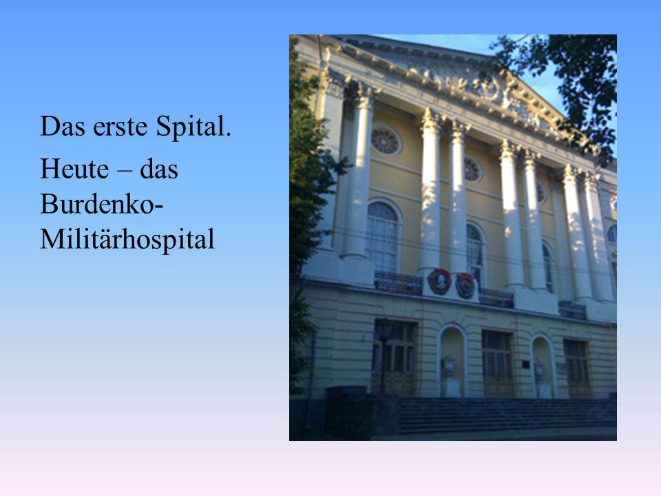 Das erste Spital. Heute – das Burdenko- Militärhospital