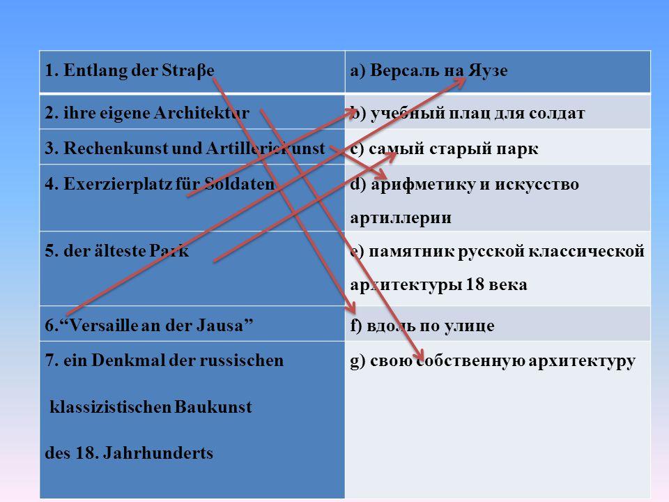 1. Entlang der Straβea) Версаль на Яузе 2. ihre eigene Architekturb) учебный плац для солдат 3.