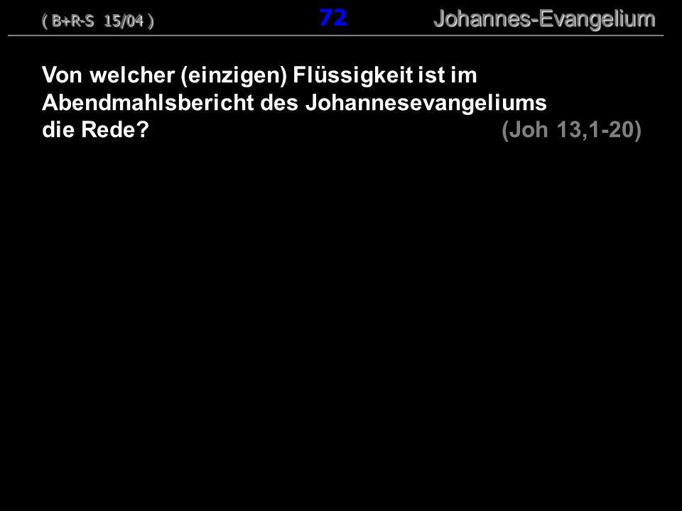Von welcher (einzigen) Flüssigkeit ist im Abendmahlsbericht des Johannesevangeliums die Rede? (Joh 13,1-20) ( B+R-S 15/04 ) Johannes-Evangelium ( B+R-