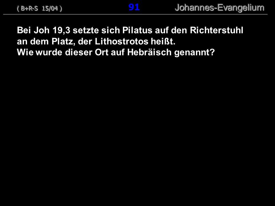 Bei Joh 19,3 setzte sich Pilatus auf den Richterstuhl an dem Platz, der Lithostrotos heißt.