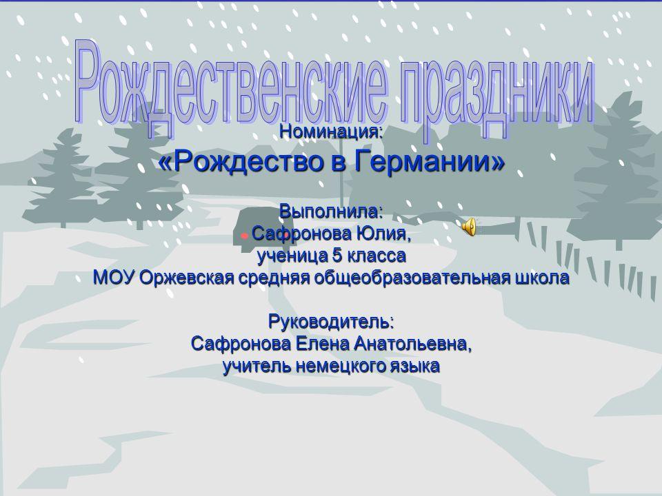 Номинация: «Рождество в Германии» Выполнила: Сафронова Юлия, ученица 5 класса МОУ Оржевская средняя общеобразовательная школа Руководитель: Сафронова