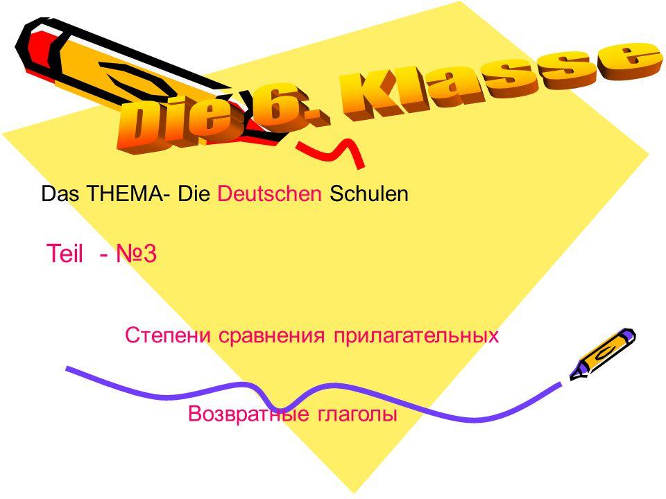 Das THEMA- Die Deutschen Schulen Teil - №3 Степени сравнения прилагательных Возвратные глаголы