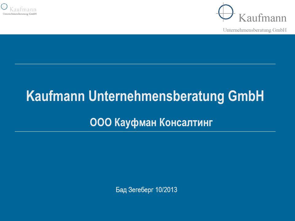 Бад Зегеберг 10/2013 Kaufmann Unternehmensberatung GmbH ООО Кауфман Консалтинг
