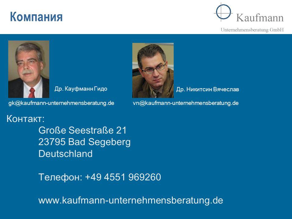 Компания Контакт: Große Seestraße 21 23795 Bad Segeberg Deutschland Телефон: +49 4551 969260 www.kaufmann-unternehmensberatung.de Др. Кауфманн Гидо gk