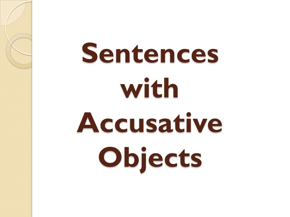 Sentences with Accusative Objects